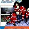 SEG MAGAZIN 01/1999